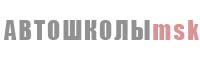 Автошкола АВТОКУРСЫ ЮАО ВАО, адрес, телефон